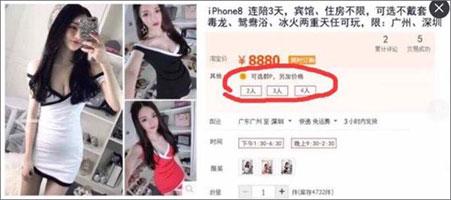 「3日間ナマでヤリまくりOK」新型iPhone欲しさに援交する中国少女相次ぐの画像3