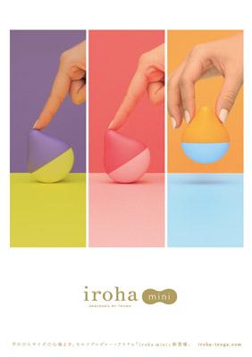 iroha-mini_mag_297-210.jpg