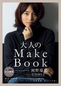 「かわいすぎ!」と絶賛も、石田ゆり子が結婚できない深いワケの画像1