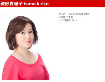 isonokiri0205.jpg