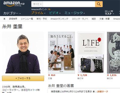 「ほぼ日」上場で億万長者の糸井重里、妻・樋口可南子とはほぼ日別居中!?の画像1