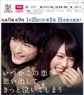 itsukoi0127.jpg