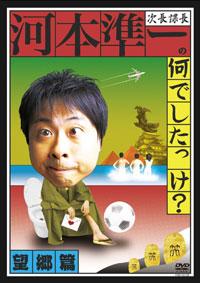 jikacyokomoto.jpg