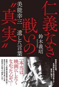 『仁義なき戦い』のモデルの元ヤクザ美能幸三は、本当は映画化を望んでいなかった?の画像1