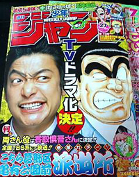 jump_kochikame.jpg