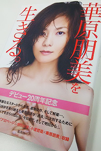 kaharatomomi0810.jpg