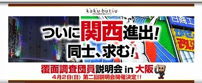 関西エリアの風俗代とホテル代が永久無料!募集第2弾!!の画像1