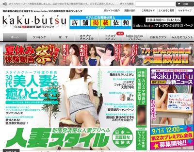 kakubutsu_08654.jpg