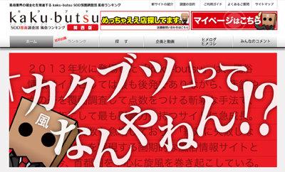 kakubutsu_1010_01.jpg