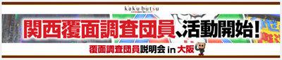 kakubutsu_1010_03.jpg