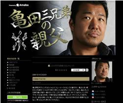 kameda_shiro_blog.jpg