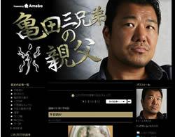 kamedashiroblog.jpg