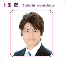 kamishiges406.jpg