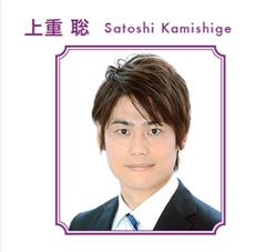 kamishigesatoshi03s24.jpg