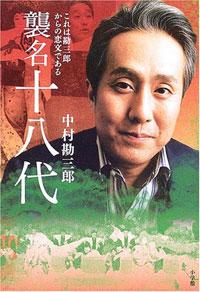 kanzaburo1211.jpg