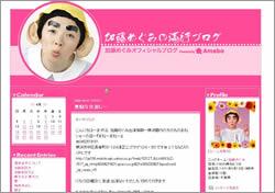 kato_megumi_blog.jpg