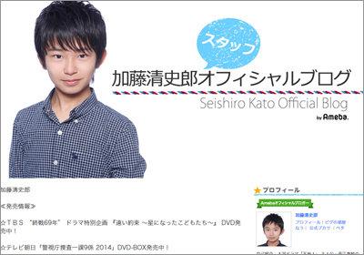 katoseishiro064516540987.jpg