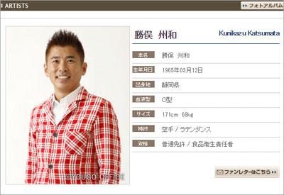 katsumata1110.jpg