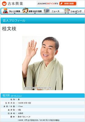 katsurabunshi0223.jpg
