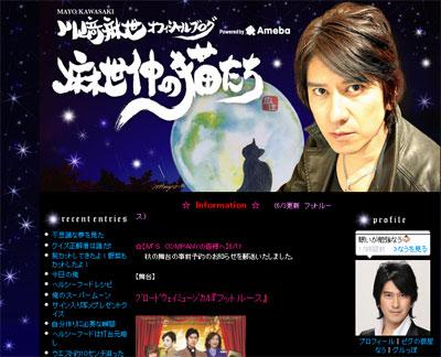 kawasakimaya0627.jpg