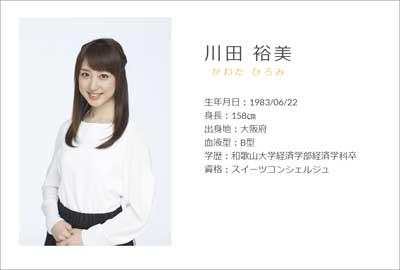 苦労実った元『ミヤネ屋』川田裕美アナ フリー転向2年で、気が付いたら売れっ子に……の画像1