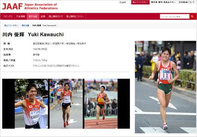 kawauchiu0712.jpg