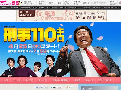 keiji110kiro0426.jpg