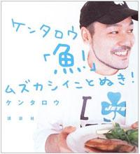 kentaro_jiko.jpg