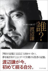 「CM1本1億円!」まさかのNYゲス不倫で、渡辺謙の超高額ギャラはどうなる!?の画像1
