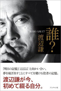 kenwatanabe1.jpg