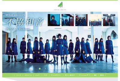 欅坂46の「SHIBUYA109」進出は大失敗!? 女性ファン開拓のはずが、オタク批判噴出で逆効果かの画像1