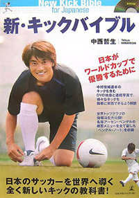 kickv_nakanishi1220.jpg