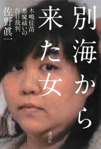 kijimakanae_03s30.jpg