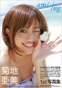 kikuchi0829.jpg