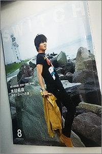 SMAPの裏切り者木村拓哉、雑誌特集でメンバーに触れず……好感度回復作戦がことごとく裏目にの画像1