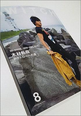 kimuratakuya0818.jpg