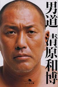 kiyohara0302s.jpg