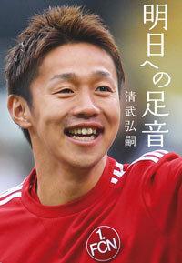 「日本人は、スペインリーグでは通用しない!?」柴崎の2部移籍と、清武のJリーグ復帰が意味するものの画像1