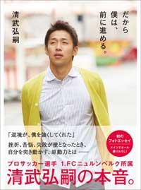 kiyotake0608