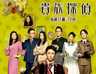 嵐・相葉雅紀主演本格ミステリー月9『貴族探偵』11.8%スタート! フジテレビに希望はあるかの画像1