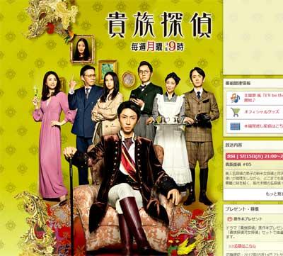切り札『貴族探偵』低迷、亀山社長の退任で、いよいよフジ月9ドラマ「消滅」の危機の画像1
