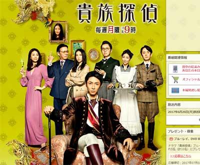 サイゾーなのに……! 嵐・相葉雅紀主演の月9『貴族探偵』を初回から絶賛し続けた「たったひとつの理由」の画像1