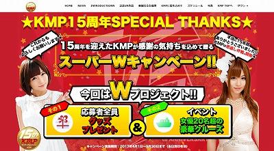 15周年を迎えたKMPが超絶怒涛のファン感謝キャンペーンを実施!! 豪華女優陣とハーレム遊覧船クルーズだと!?の画像1