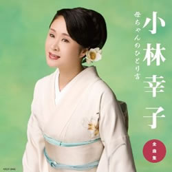 kobayashisachi0416.jpg