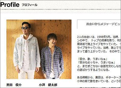 kobukuro1021.JPG