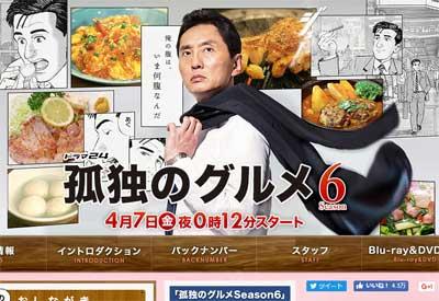 『孤独のグルメ Season6』第11話 ゴローちゃんに強力ライバルが出現? もっとも食べたい料理は水煮牛肉の画像1