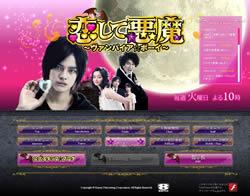 koishiteakuma_tv.jpg