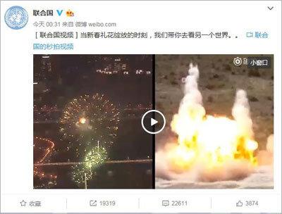 春節に合わせた国連の中国人ディスに波紋「欧米人のクリスマスはどうなんだ!?」の画像2
