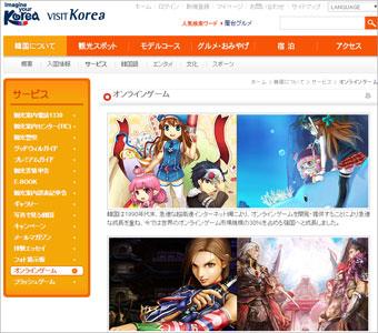 koreagame.jpg