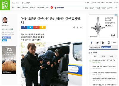 17歳少女が小2女児を絞殺、バラバラに……韓国・猟奇殺人事件ファイルの画像1